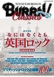 BURRN! CLASSICS(バーン・クラシックス) Vol.2 (シンコー・ミュージックMOOK)