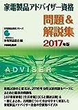 家電製品アドバイザー資格 問題&解説集 2017年版 (家電製品資格シリーズ)