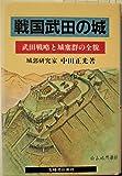 戦国武田の城―武田戦略と城塞群の全貌