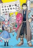 ウチの使い魔がすみません(1) (アフタヌーンコミックス)