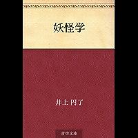 Yokai gaku (Japanese Edition)