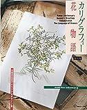 カリグラフィー花物語 (復刻版)