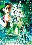 クレヴァニ、愛のトンネル [DVD]