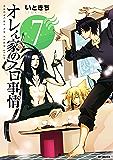 オレん家のフロ事情 7 (MFコミックス ジーンシリーズ)