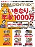 PRESIDENT NEXT(プレジデントネクスト)Vol.11 (プレジデント別冊)