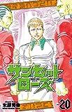 サンセットローズ 20 (少年チャンピオン・コミックス)