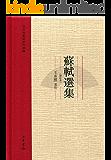 苏轼选集(修订本)--王水照苏轼研究四种 (中华书局出品)