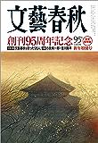 文藝春秋2018年1月号[雑誌]