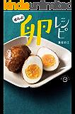 ぜんぶ 卵レシピ はらぺこスピードレシピ