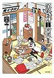 白衣さんとロボ 1 (バンブーコミックス)