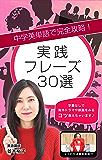 『中学英単語で完全攻略!実践フレーズ30選』
