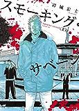 スモーキング・サベージ(2) (ヤングキングコミックス)