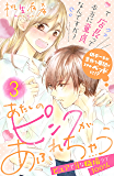あたしのピンクがあふれちゃう 分冊版(3) (姉フレンドコミックス)