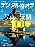 デジタルカメラマガジン2018年2月号