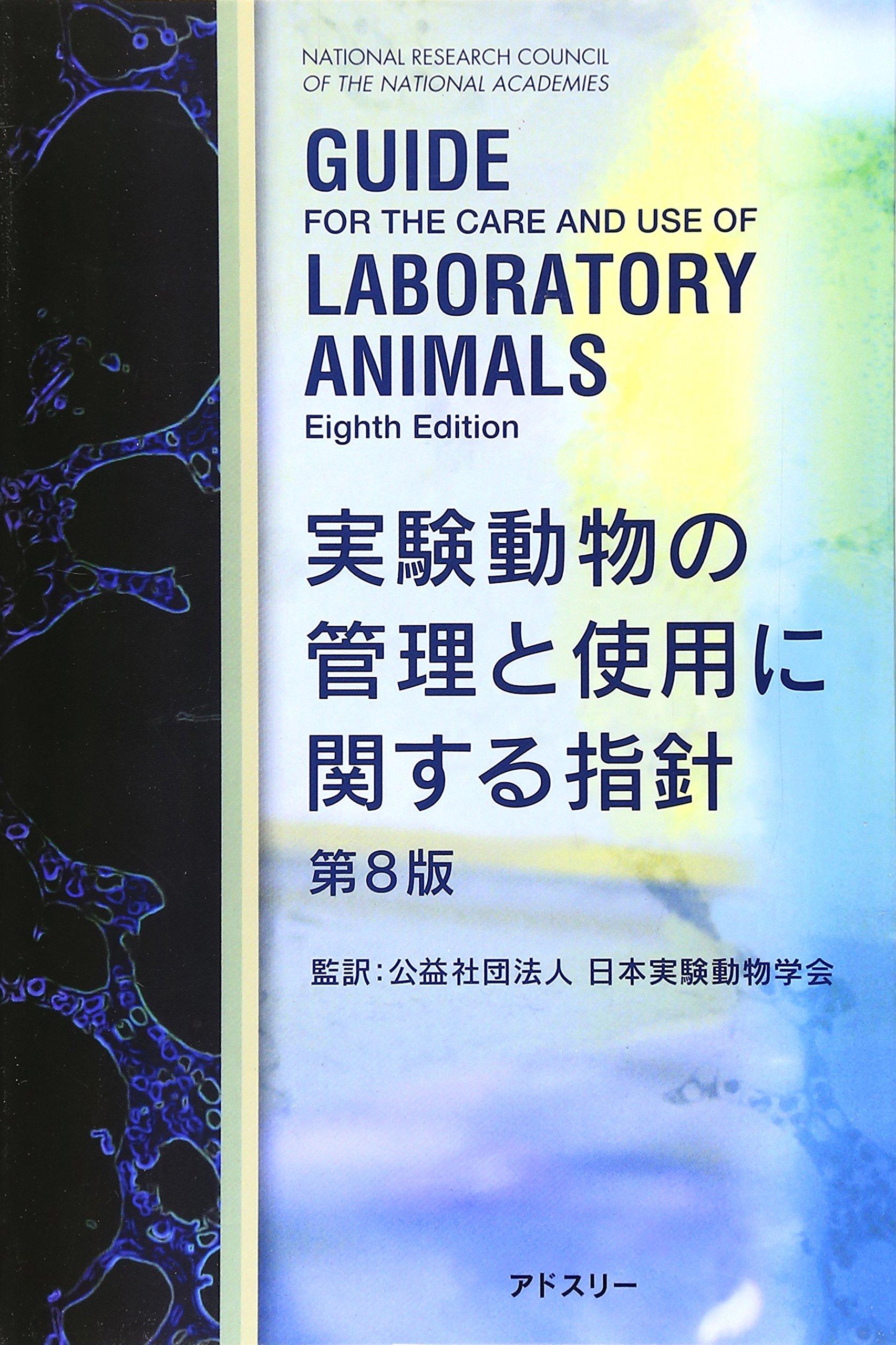実験 学会 日本 動物