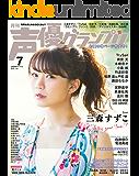 声優グランプリ 2018年 07 月号 [雑誌]