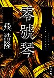 零號琴 (早川書房)