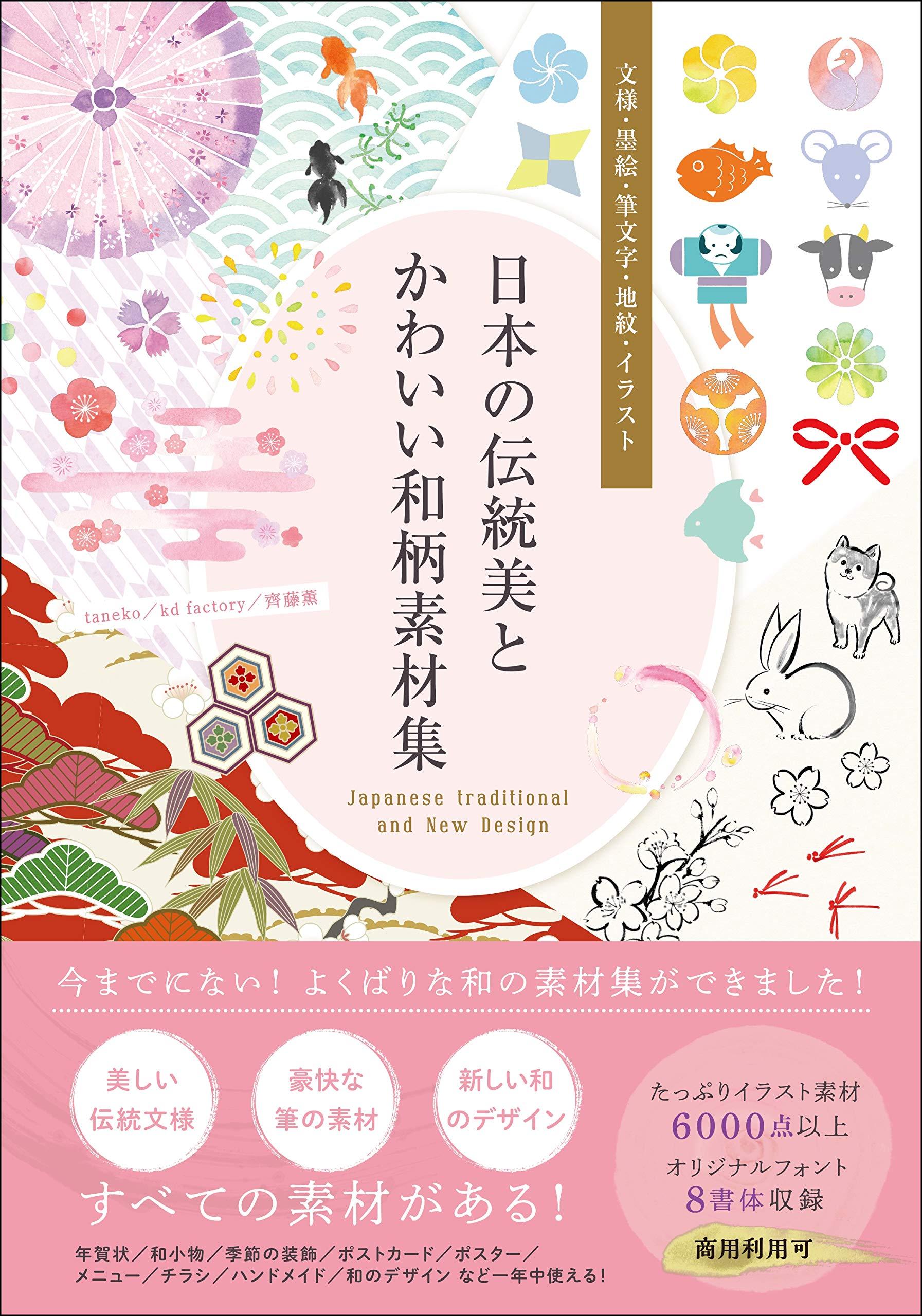 日本の伝統美とかわいい和柄素材集 文様 墨絵 筆文字 地紋