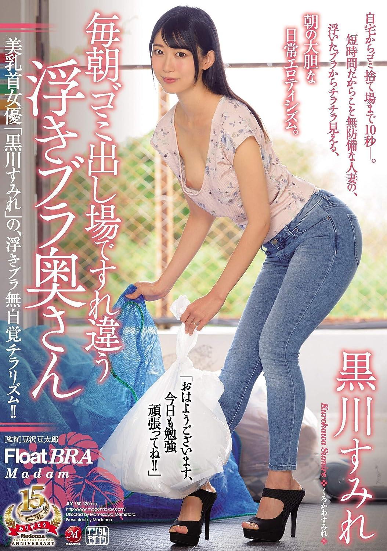 毎朝ゴミ出し場ですれ違う浮きブラ奥さん 黒川すみれ 画像10枚