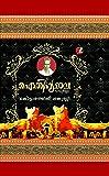 Eithihyamala