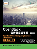 OpenStack云计算实战手册(第3版):对象存储篇