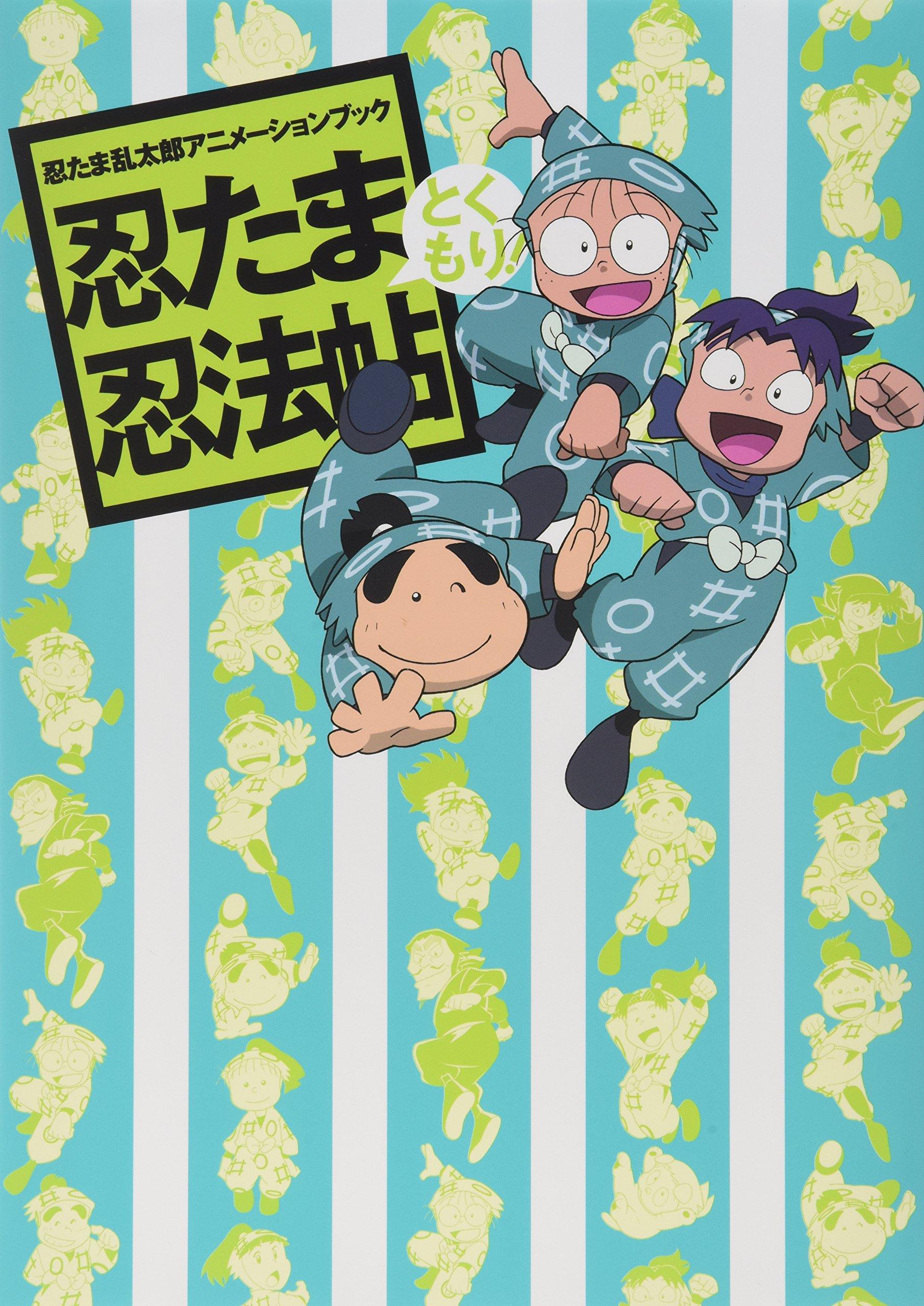 Cloudy shinobi Rantaro animation book Nintama Ninja Art ...
