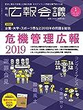 広報会議2019年1月号 危機管理広報2019