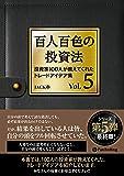 百人百色の投資法 Vol.5 (Modern Alchemists Series)