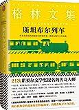 格林文集:斯坦布尔列车(典藏版)