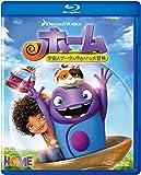 ホーム 宇宙人ブーヴのゆかいな大冒険 [Blu-ray]