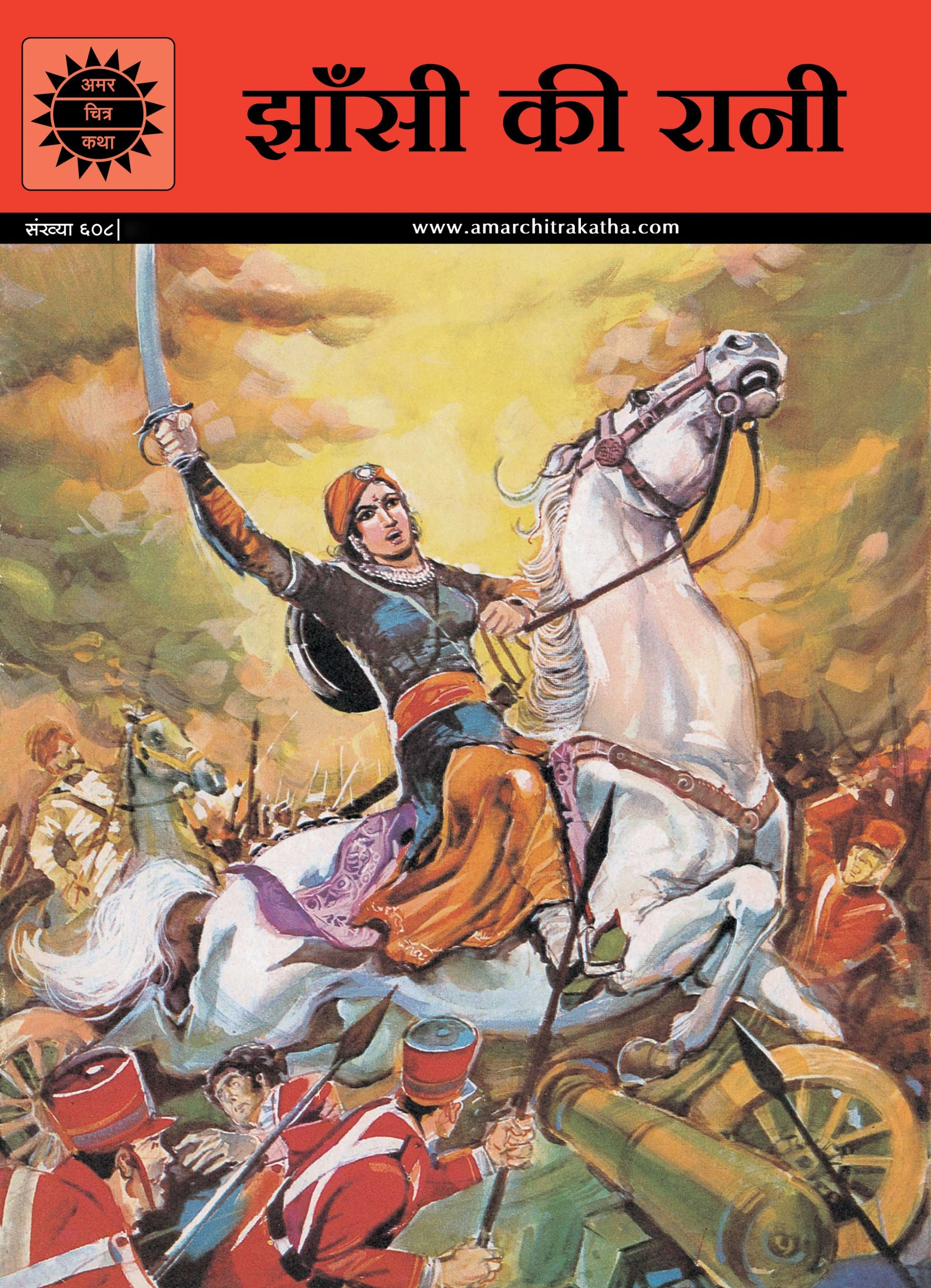buy jhansi ki rani amar chitra katha book online at low prices in