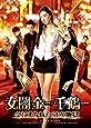 女闇金 -千鶴-  金にまみれたSEX地獄  [DVD]