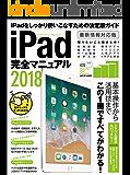 iPad完全マニュアル2018