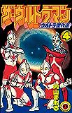 ザ・ウルトラマン 4 (てんとう虫コミックス)
