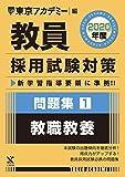 教員採用試験対策問題集 1 教職教養 2020年度版 オープンセサミシリーズ (東京アカデミー編)