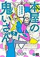 本屋の鬼いさん2 (B's-LOG COMICS)