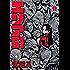 エリア51 11巻 (バンチコミックス)