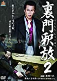 裏門釈放2 [DVD]