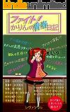 ファイト! かりんの青春日記