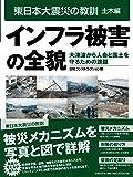 東日本大震災の教訓 土木編 インフラ被害の全貌 (東日本大震災の教訓 土木編)