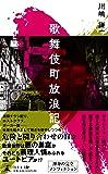 歌舞伎町放浪記