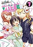 立花館To Lieあんぐる: 7 (百合姫コミックス)