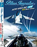 ブルーインパルス Acro area SKC New Music Edition [DVD]
