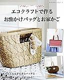 エコクラフトで作るお出かけバッグとお家かご (レディブティックシリーズno.4359)