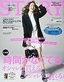 STORY(ストーリィ) 2017年 10 月号 [雑誌]