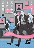 真夜中のオカルト公務員 第12巻 (あすかコミックスDX)