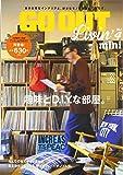 GO OUT Livin' vol.4 趣味とD.I.Y.な部屋。 (NEWS mook)