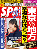 週刊SPA!(スパ)  2017年 1/31 号 [雑誌] 週刊SPA! (デジタル雑誌)