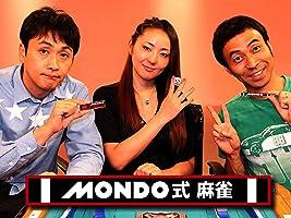 MONDO式 麻雀