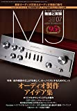 MJ無線と実験 2019年 7月号 [雑誌]